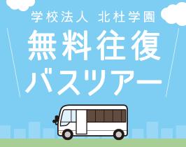 無料往復バスツアー